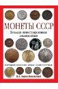 Обложка Монеты CCCР. Большая иллюстрированная энциклопедия