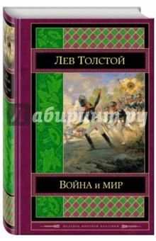 Война и мир. Том I-II эксмо война и мир в футболе коллекционное издание