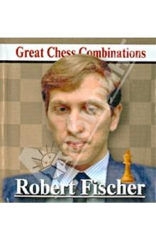 Роберт Фишер. Лучшие шахматные комбинации