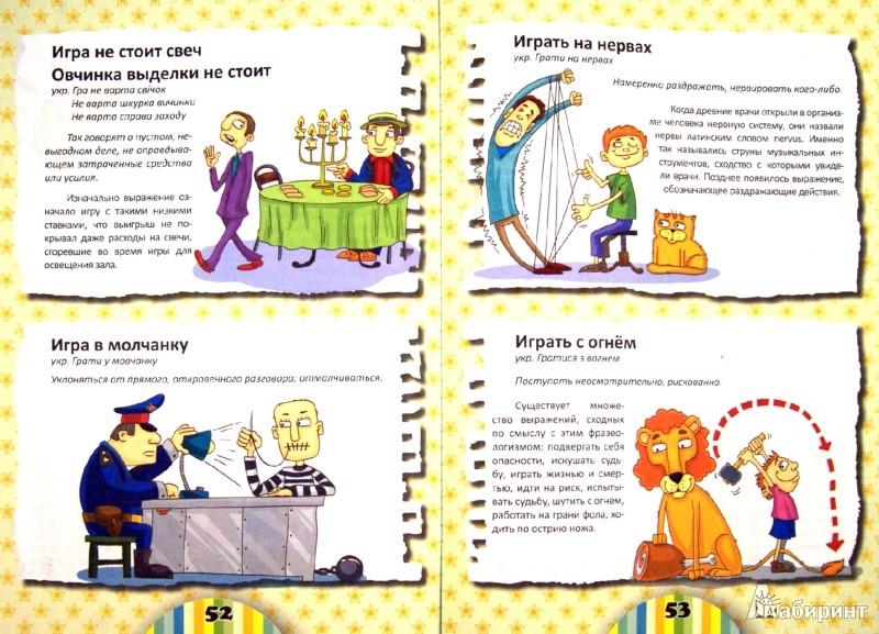 Иллюстрация 1 из 10 для Иллюстрированный фразеологический словарь для детей | Лабиринт - книги. Источник: Лабиринт