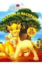 Король лев. Наклей и раскрась (№13132)