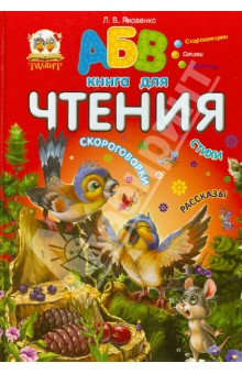 Книга для чтения фото
