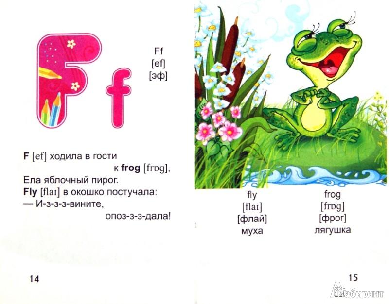Иллюстрация 1 из 4 для Английская азбука | Лабиринт - книги. Источник: Лабиринт