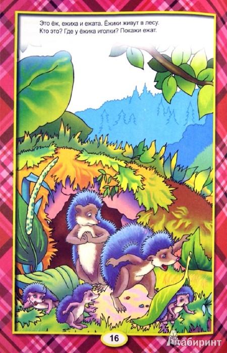 Иллюстрация 1 из 10 для Мамы и малыши (для детей от 2-х лет) | Лабиринт - книги. Источник: Лабиринт