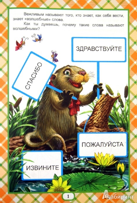Иллюстрация 1 из 10 для Волшебные слова (для детей от 3-х лет) | Лабиринт - книги. Источник: Лабиринт