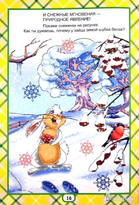 Иллюстрация 1 из 10 для Природные явления (для детей от 4-х лет)   Лабиринт - книги. Источник: Лабиринт