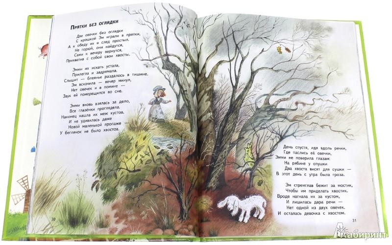 Иллюстрация 1 из 21 для Стихи и песенки матушки Гусыни | Лабиринт - книги. Источник: Лабиринт