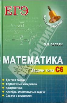 Математика. Задачи типа С6 сергеев и н математика задачи с ответами и решениями