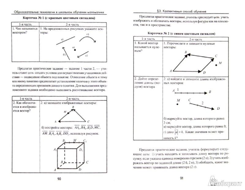 Иллюстрация 1 из 4 для Образовательные технологии в школьном обучении математике - Гончарова, Решетникова | Лабиринт - книги. Источник: Лабиринт