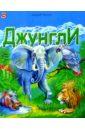 Тюняев Андрей Джунгли