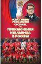 Обложка Новая жизнь российской сборной, или Приключения итальянца в России