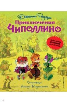 Приключения Чиполлино (без сокращений) книги эксмо конь и его мальчик
