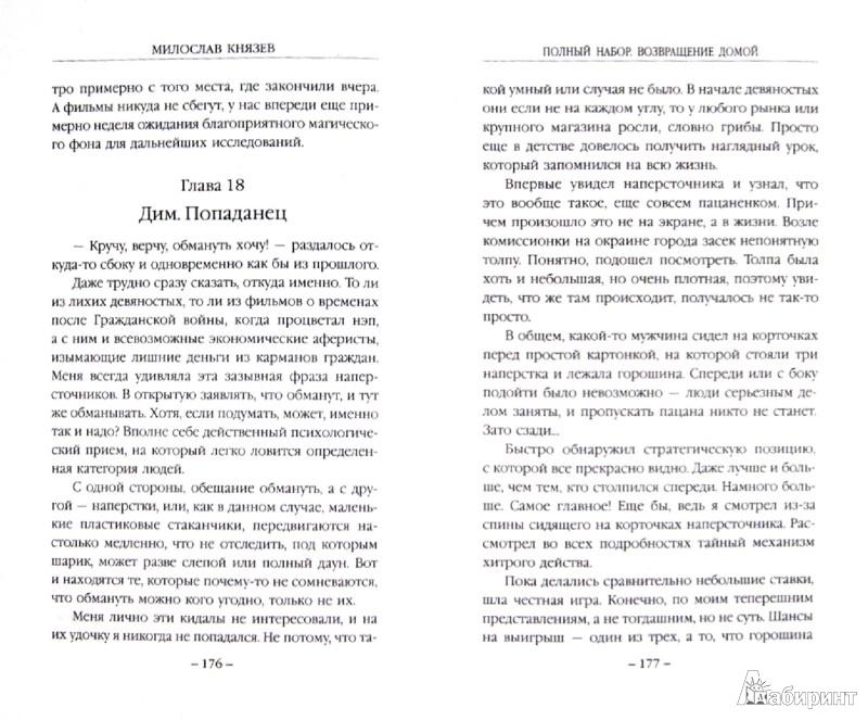 Иллюстрация 1 из 7 для Полный набор. Возвращение домой - Милослав Князев | Лабиринт - книги. Источник: Лабиринт