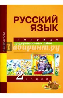 Русский язык. Тетрадь для проверочных работ. 2 класс. ФГОС