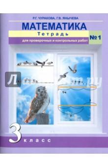 Математика. 3 класс. Тетрадь для проверочных и контрольных работ №1. ФГОС
