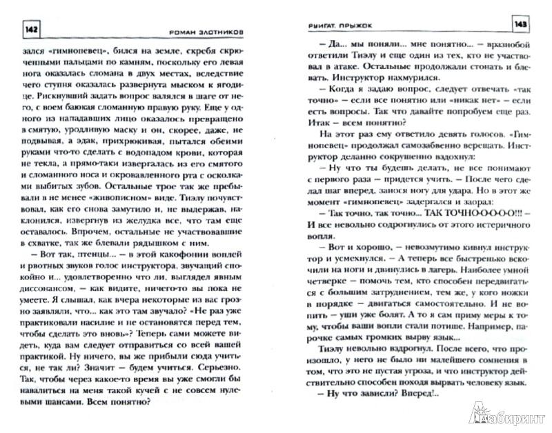 Иллюстрация 1 из 6 для Руигат. Прыжок - Роман Злотников | Лабиринт - книги. Источник: Лабиринт
