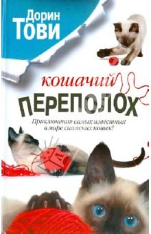 Кошачий переполох