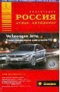 Атлас автодорог. Россия. Выпуск 2, 2013