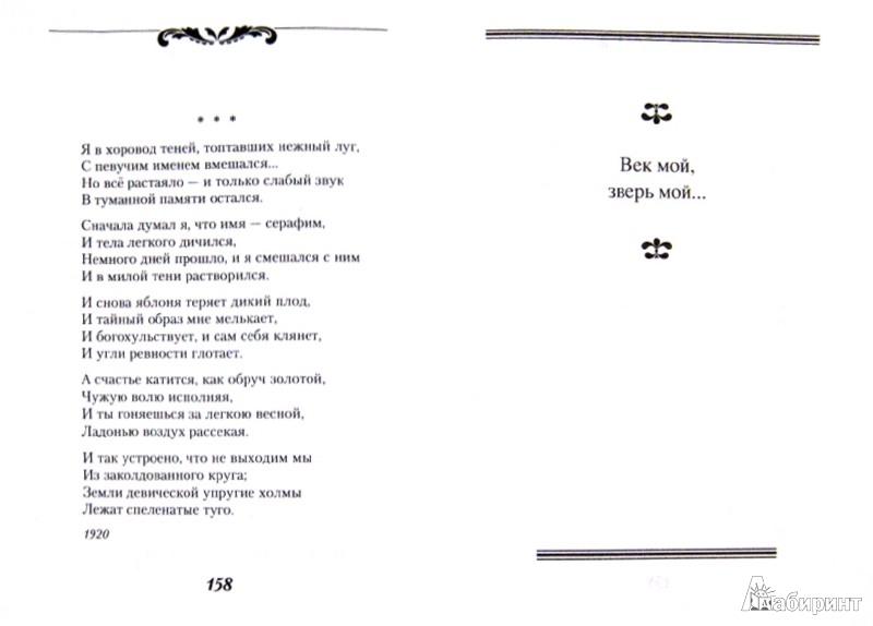Иллюстрация 1 из 8 для Великие поэты мира: Осип Мандельштам - Осип Мандельштам | Лабиринт - книги. Источник: Лабиринт