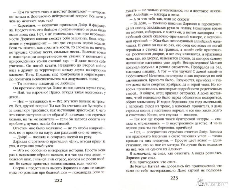 Иллюстрация 1 из 19 для Зажечь звезду - Софья Ролдугина | Лабиринт - книги. Источник: Лабиринт