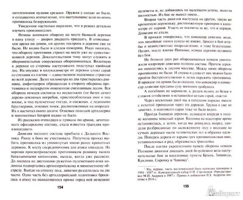 Иллюстрация 1 из 2 для Я был похоронен заживо. Записки дивизионного разведчика - Петр Андреев | Лабиринт - книги. Источник: Лабиринт