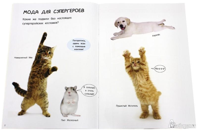 Иллюстрация 1 из 30 для Банда пушистых модников. Супергерои | Лабиринт - книги. Источник: Лабиринт