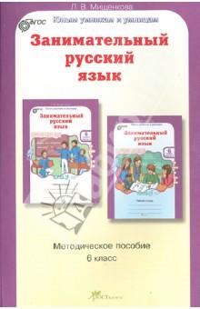 Занимательный русский язык. Задания по развитию познавательных способностей (11-12 лет)