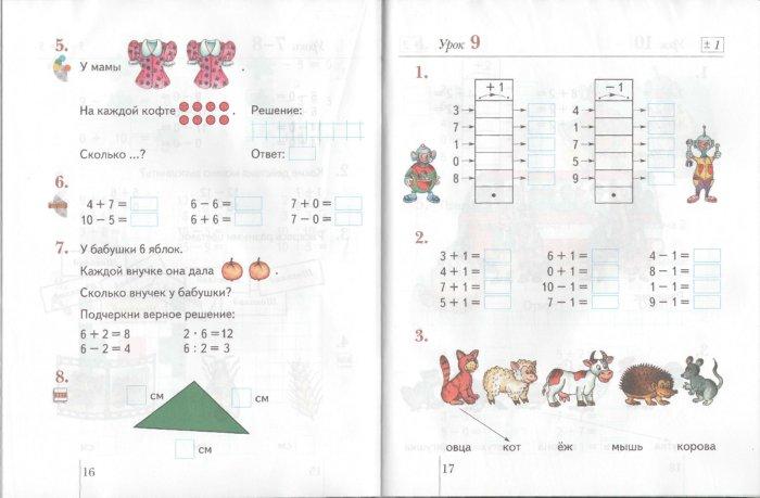 Иллюстрация 1 из 3 для Математика: Рабочая тетрадь № 1 (второе полугодие) для учащихся 1 класса - Виктория Рудницкая | Лабиринт - книги. Источник: Лабиринт