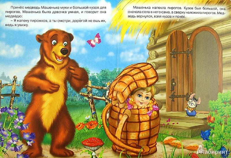 Иллюстрация 1 из 4 для Машенька и медведь | Лабиринт - игрушки. Источник: Лабиринт