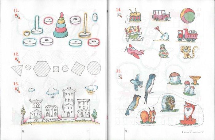 Иллюстрация 1 из 9 для Я учусь считать. 1 класс. Рабочая тетрадь для учащихся общеобразовательных учреждений - Елена Кочурова | Лабиринт - книги. Источник: Лабиринт