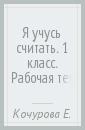 Кочурова Елена Геннадиевна Я учусь считать. 1 класс. Рабочая тетрадь для учащихся общеобразовательных учреждений