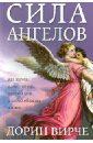 Вирче Дорин Сила ангелов джоан брокас сила ангелов для здоровья