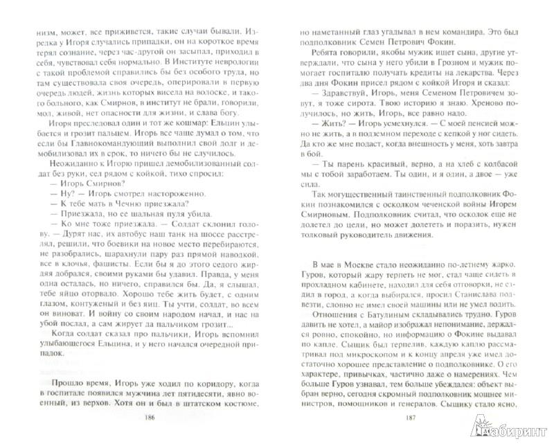 Иллюстрация 1 из 5 для Шакалы - Николай Леонов | Лабиринт - книги. Источник: Лабиринт