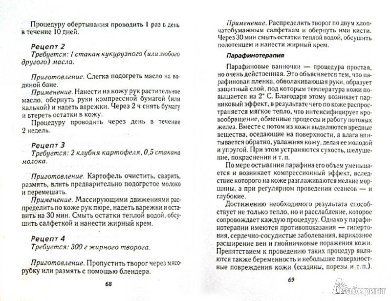 Иллюстрация 1 из 15 для Уход за телом, руками и ногами - Галина Серикова | Лабиринт - книги. Источник: Лабиринт