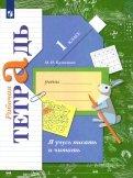 Я учусь писать и читать. 1 класс. Рабочая тетрадь. ФГОС