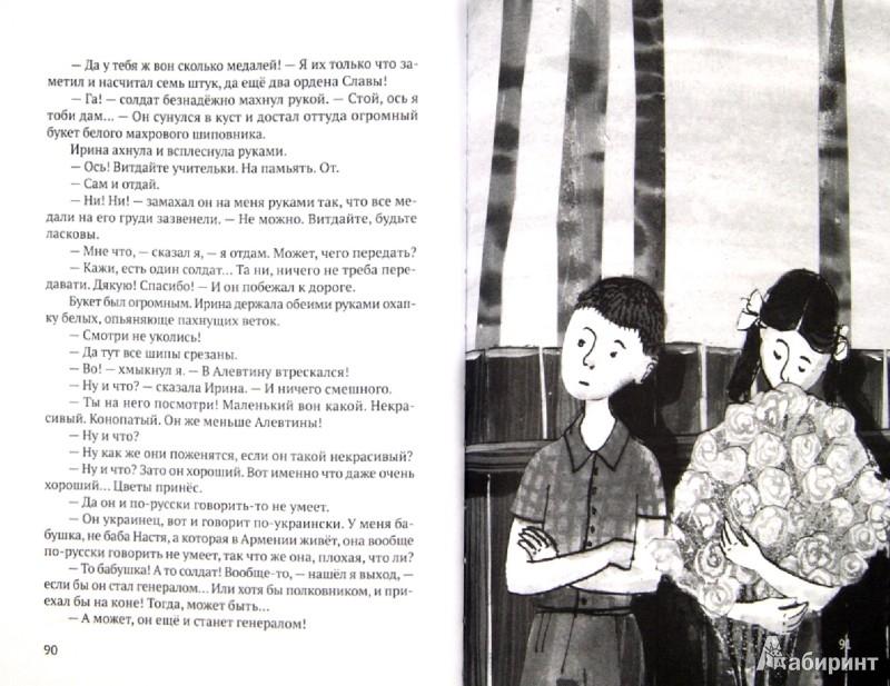 Иллюстрация 1 из 13 для Посмотрите - я расту - Борис Алмазов | Лабиринт - книги. Источник: Лабиринт