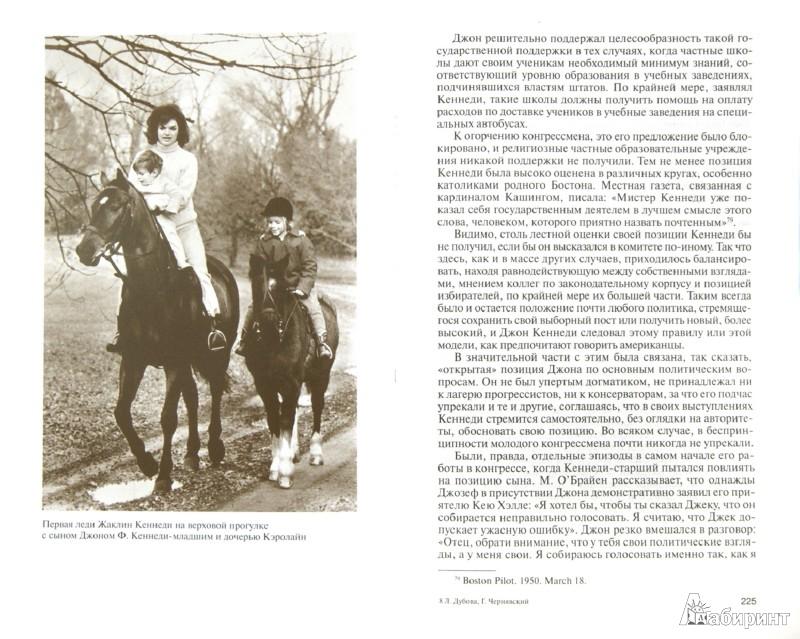 Иллюстрация 1 из 60 для Клан Кеннеди - Чернявский, Дубова | Лабиринт - книги. Источник: Лабиринт