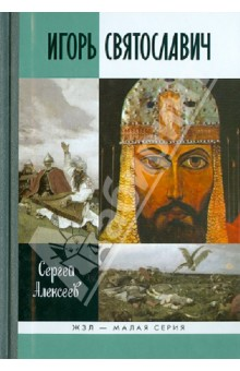 Игорь Святославич игорь можейко 1185 год