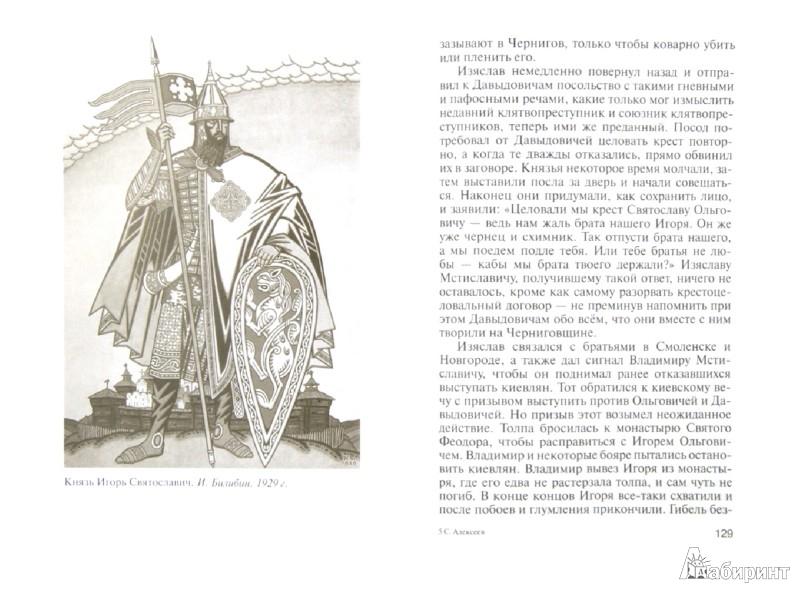 Иллюстрация 1 из 26 для Игорь Святославич - Сергей Алексеев | Лабиринт - книги. Источник: Лабиринт