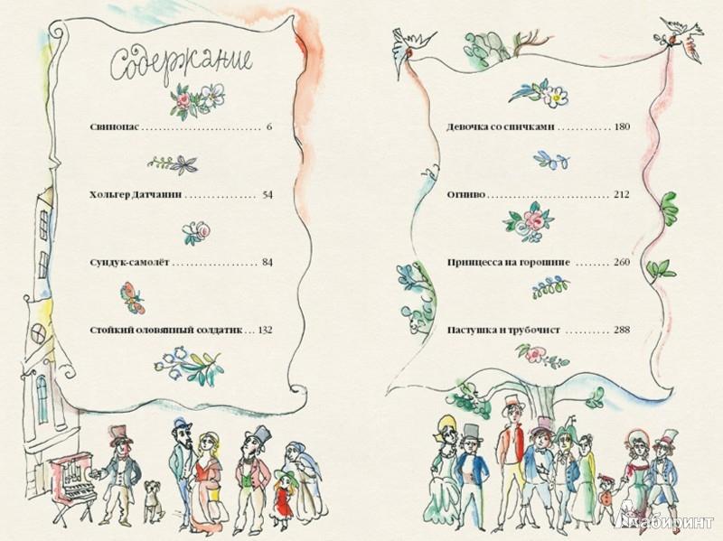 Иллюстрация 1 из 85 для Сказки - Ганс Андерсен | Лабиринт - книги. Источник: Лабиринт