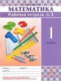 Математика. 1 класс. Рабочая тетрадь №1. РИТМ. ФГОС