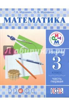 Математика. 3 класс. Учебник. Часть 1.ФГОС