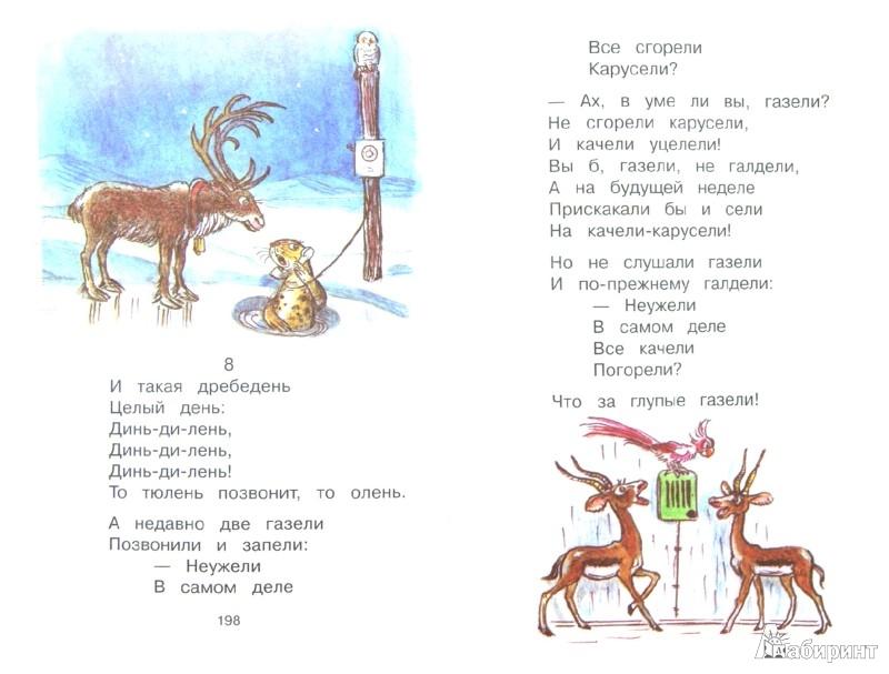 Иллюстрация 1 из 30 для Все стихи и сказки в рисунках В.Сутеева | Лабиринт - книги. Источник: Лабиринт