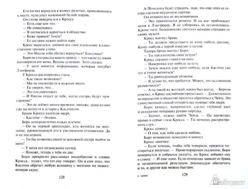 Иллюстрация 1 из 7 для Распутник - Сара Маклейн | Лабиринт - книги. Источник: Лабиринт