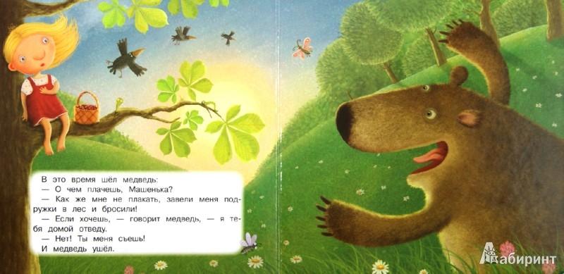 Иллюстрация 1 из 19 для Маша и лиса | Лабиринт - книги. Источник: Лабиринт
