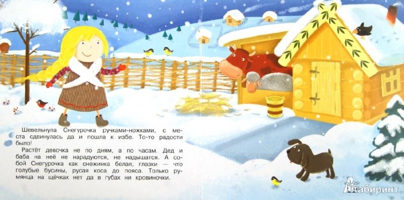 Иллюстрация 1 из 14 для Снегурочка | Лабиринт - книги. Источник: Лабиринт