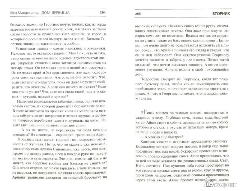 Иллюстрация 1 из 6 для Дом дервиша - Йен Макдональд | Лабиринт - книги. Источник: Лабиринт