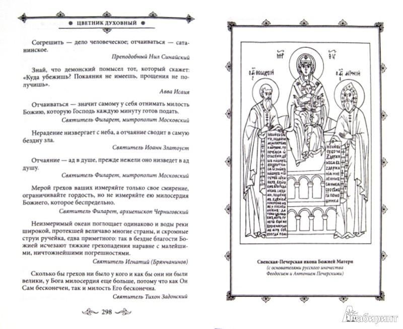 Иллюстрация 1 из 15 для Цветник духовный   Лабиринт - книги. Источник: Лабиринт