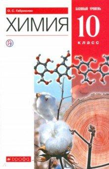 УМК Химия 9 класс Габриелян
