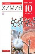 Химия. 10 класс. Базовый уровень. Учебник. Вертикаль. ФГОС
